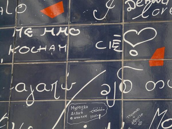 Paryż Je t'aime na murze