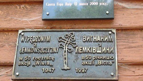 Wysowa. Cerkiewka na Świętej Górze Jawor