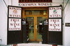 Erimi Muzeum cypryjskiego wina