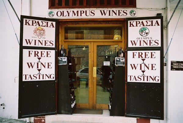 Erimi. Muzeum cypryjskiego wina