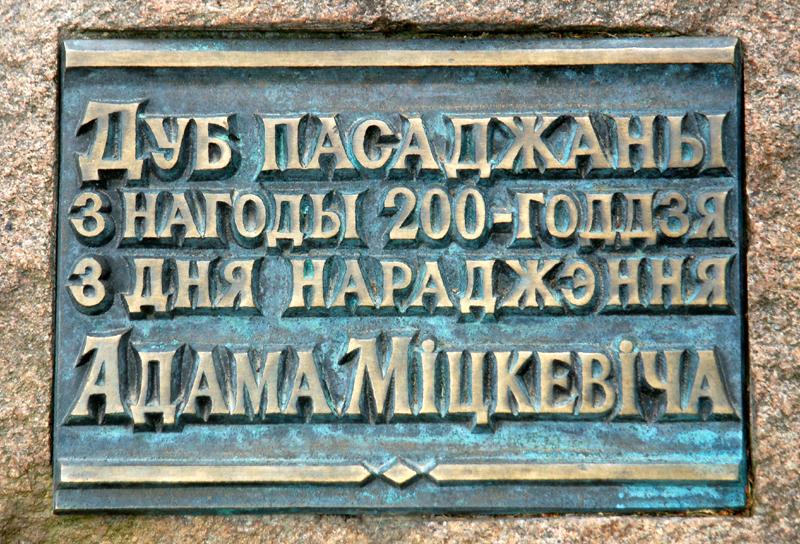 Nowogródek. Rodzinny dom Adama Mickiewicza