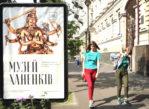 Kijów. Skarby Barbary i Bohdana Chanenko